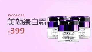 276981-PASSEZLA美颜臻白霜