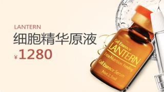 284790-LANTERN细胞精华原液驻颜套装