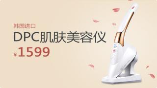 280301-韩国进口DPC肌肤熨斗美容仪