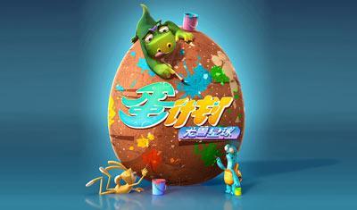 蛋計劃之龍獸星球