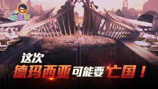 徐老师讲故事_20190225_94:这次德玛西亚可能要灭亡!