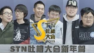 STN快报_20190131_【STN特别篇】STN的吐槽大会