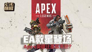 STN快报_20190218_EA救星登场,Apex英雄让圣歌失色?