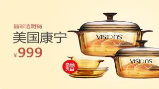261635-康宁晶彩透明锅厨房套组