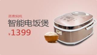 280883-科莱默中国味道IH智能电饭煲