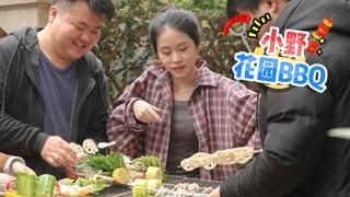 办公室小野_20190322_小野花园BBQ,烤出不一样的味道