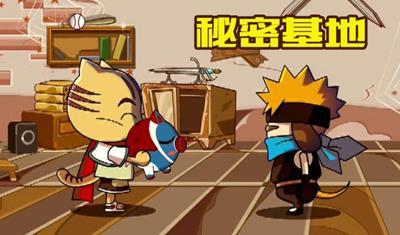 星达兴动画系列之秘密基地