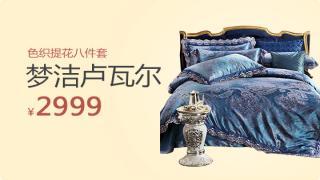284617-梦洁卢瓦尔色织提花八件套(新品)