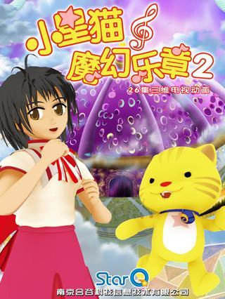 小星猫的魔幻乐章 第2季