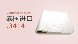 282531-泰国进口Comfleep乳胶床垫1.5M-1.8M