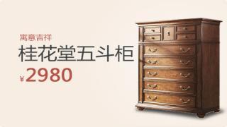 266072-桂花堂香樟木五斗柜
