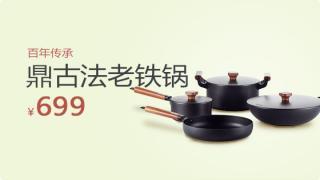 282300-鼎匠百年传承古法老铁锅套组