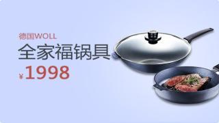 282177-WOLL全家福锅具套组(新品)
