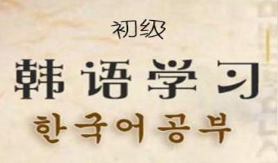 中国人学韩语初级