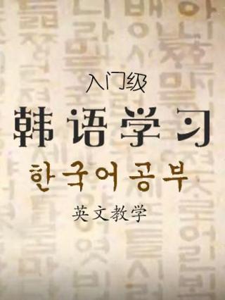 入门级韩语学习-纯英文教学