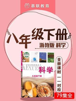 浙教版初中科学八年级下册全册同步课程