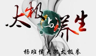太极与养生-杨班侯大架太极拳