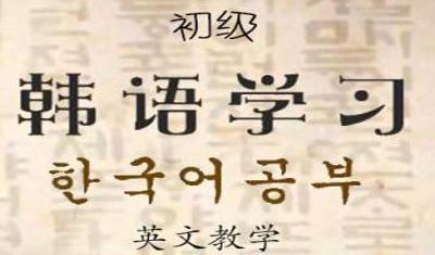 初级韩语学习-纯英文教学