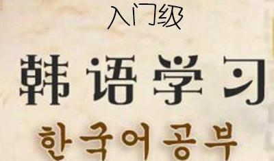 中国人学韩语入门级