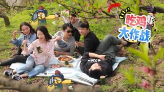 办公室小野_20190329_桃花树下吃鸡大作战,香飘十里!