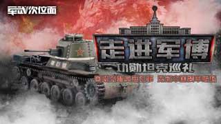 军武次位面第六季_20190322_朝鲜战争以一敌五的六星战神 中国军博里珍藏的镇馆之宝