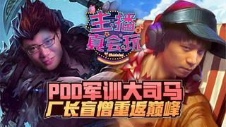 主播真会玩_20190325_157:PDD军训大司马,厂长盲僧重返巅峰