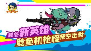 210:峡谷新英雄 鲶鱼机枪怪横空出世