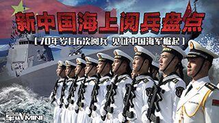 军武MINI_20190423_海军70周年历代阅兵回顾