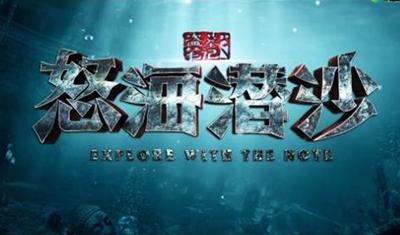 《怒海潜沙》先导预告:侯明昊等集结探秘海底世界