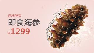 305503-H.SEAWARD即食海参独供组(自制提货券).
