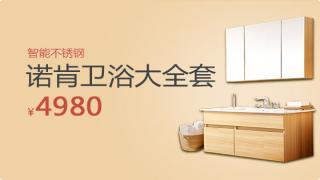 307010-诺肯智能不锈钢卫浴大全套(自制提货券)