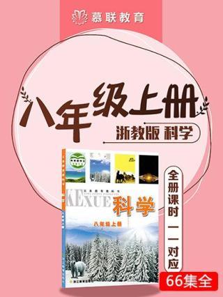 浙教版初中科学八年级上册全册同步课程