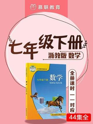 浙教版初中数学七年级下册全册同步课程
