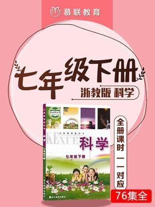 浙教版初中科学七年级下册全册同步课程