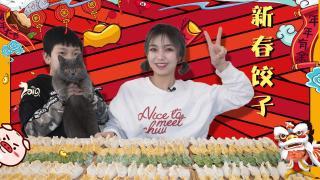 大胃王朵一_20190205_今天和弟弟一起包100个饺子