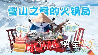 大胃王朵一_20181221_冰川雪山上的火锅体验,雪中藏肉的口感就是不一样!