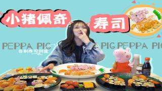 大胃王朵一_20190304_黑暗料理重出江湖,朵一怒挑10斤小猪佩奇!