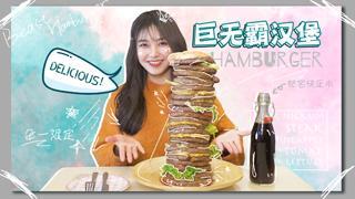 大胃王朵一_20190228_自制20层巨无霸汉堡!吃肉一时爽,一直吃一直爽