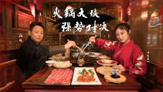 大胃王朵一_20190416_我只是想吃顿火锅,老板却说女侠饶命?