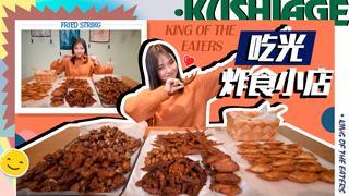 大胃王朵一_20190129_油腻朵一上线吃光15斤油炸,小店已被掏空!