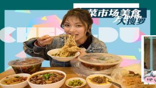 大胃王朵一_20190328_成都30年美食的奥秘都在巷子里!你吃过多少?