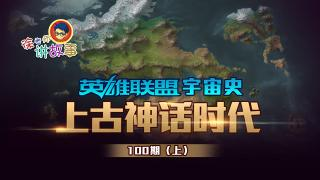 徐老师讲故事_20190415_100(上):英雄联盟宇宙史——上古神话时代