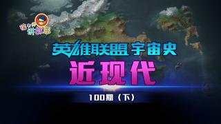 徐老师讲故事_20190506_100(下):英雄联盟宇宙史——近现代