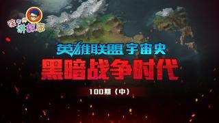 徐老师讲故事_20190425_100(中):英雄联盟宇宙史——黑暗战争时代