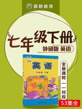 外研版初中英语七年级下册全册同步课程