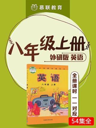 外研版初中英语八年级上册全册同步课程