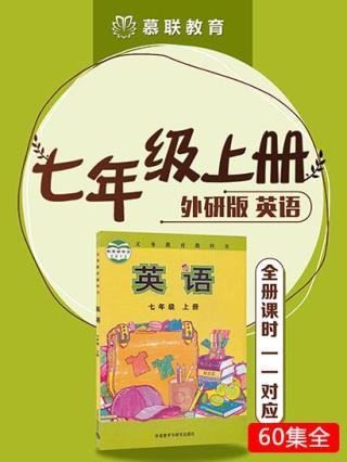 外研版初中英语七年级上册全册同步课程