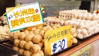 Hi走啦_20190502_这里号称港版马代,几十块就能吃爽,来香港别只顾着买买买了!