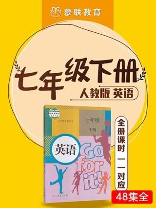人教版初中英语七年级下册全册同步课程