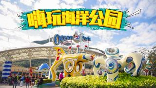 Hi走啦_20190509_五一亲子游首选!人均200元玩转香港海洋公园,遛娃度假一站全包